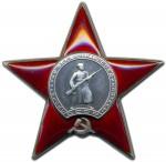 орден красной звезды 2