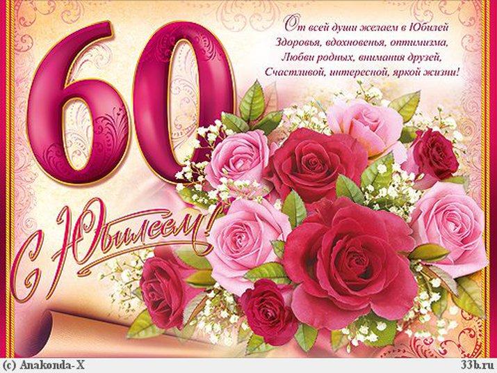Поздравления с 60 летием мужчине открытки
