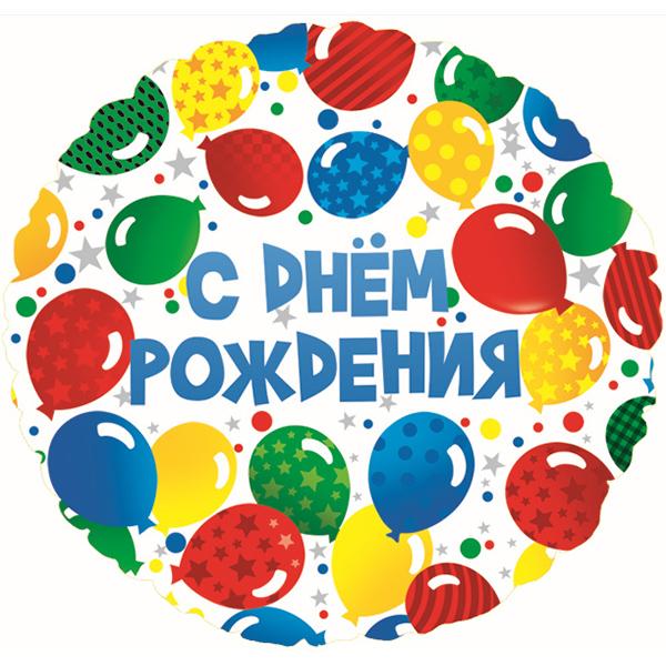 Шар-46-см-Круг-С-Днем-рождения-разноцветные-шары-на-русском-языке