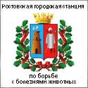 Ростовская городская станция по борьбе с болезнями животных