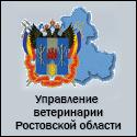 Управление ветеринарии Ростовской области