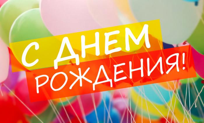 с-днем-рождения-воздушные-шары