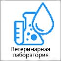 Ростовская областная ветеринарная лаборатория