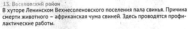 molot15082017