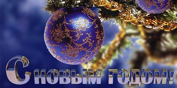 1507746539_pozdravlenie-na-noviy-god-kollegam