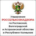Управление Россельхознадзора по Ростовской, Волгоградской и Астраханской областям и Республике Калмыкия